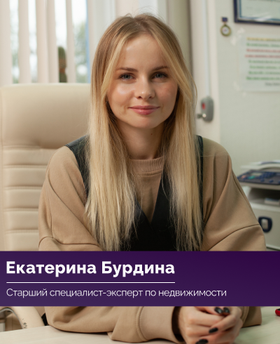 Екатерина Бурдина - старший специалист по недвижимости